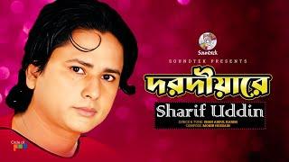 Sharif Uddin - Dorodiyare | Bosonto Batashe | Soundtek