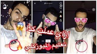 تعليم الميوزكلي بالتفصيل ، ونصائح لتصبح محترف و شرح اجمد فيديو فمصر | عبدالله التركي ( الجزء السادس)
