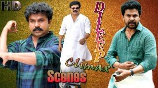 Dileep malayalam movie climax scene | malayalam comedy scene | full hd 1080 | latest upload 2016