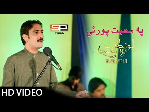 Pashto New Songs 2017 Pa Muhabat Pory By Asif Ali Album Lawang Pashto hd Songs 1080p 2017