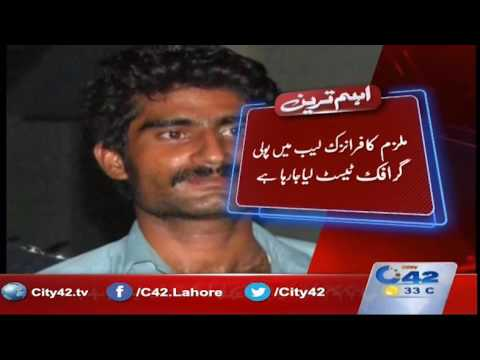42 Breaking: Qandeel Baloch brother Waseem test in forensic lab