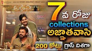 Agnyaathavaasi SEVEN Days Box Office COLLECTIONS Report   Pawan Kalyan   Keerthy Suresh   Trivikram