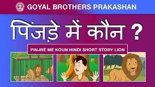 Pinjre me Koun Hindi Short Story Lion
