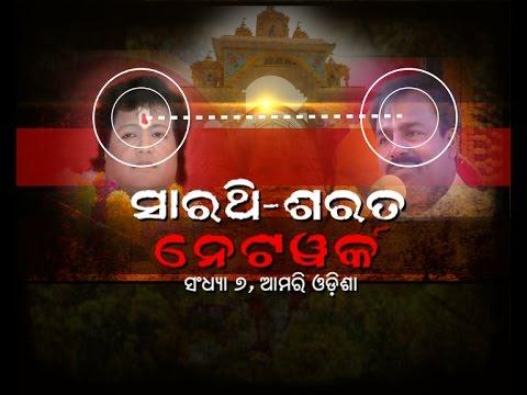 Sarathi Sex Scandal - Sarathi Sarat Network - Etv News Odia