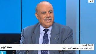 الشرق الأوسط : بنس يصر وعباس يبحث عن مفر