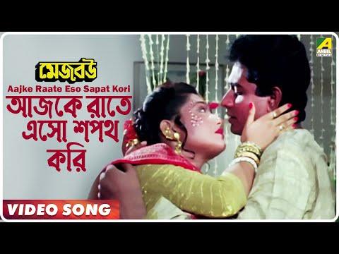 Aajke Raate Eso Sapat Kori | Mejo Bou | Bengali Movie Song | Kumar Sanu