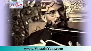Dr. M Tahir Ul Qadri( Miraj Un Nabi Aur Ayat Israh Key Pehley Char Isharey)By Visaal