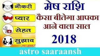 मेष राशि राशिफल 2018 Aries horoscope 2018 in hindi Mesh Rashi Rashifal 2018