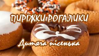 Пиріжки-рогалики 🍩 Дитяча пісенька (Ukrainian)