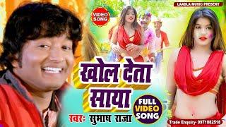 खुल जाता साया ## Subhash Raja ## New Hot Bhojpuri Holi Song 2017 ## Laadla music