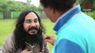 দেখুন হাসির ভিডিও | না দেখলে মিস করবেন | Bangla Natok Moger Mulluk EP 61 | Funny Moments Part 06