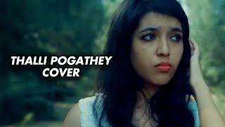 Thalli Pogathey (Cover Version) By Rama Priya Yegasivanathan