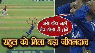 IPL 2018 : Lokesh Rahul Catch Dropped by Ben Cutting, MI vs KXIP   वनइंडिया हिंदी