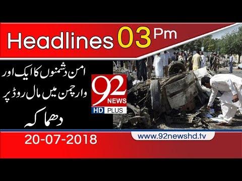 92 News Headlines | 3:00 PM | 20 July 2018 | 92NewsHD