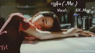 က်ြန္မ (Me)-Myanmar New love Song(2018)