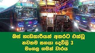 Dewli bus Sri Lanka