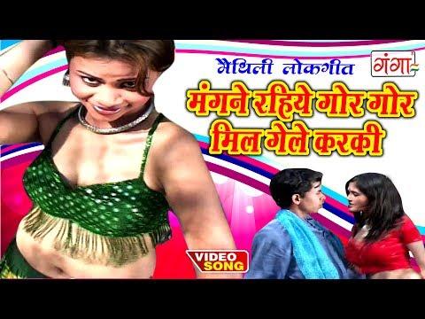 मंगने रहिय गोर गोर मिल गेले करकी - Maithili Song - Maithili Hit Video Song 2017