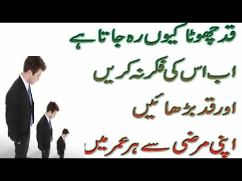 قد بڑھانے کا بہترین ٹوٹکاINCREASE HEIGHT TIPS IN URDU/HINDI KAD BERHANA ASAN