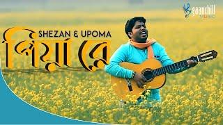 Piya Re | Shezan