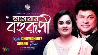 Roby Chowdhury - Bhalobasha Bohurupi | Pasha Pashi Album | Bangla Video Song