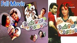 Priyuralu Pilichindi Movie | Ajith Kumar, Aishwarya Rai, Tabu