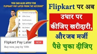 How to Get Flipkart Pay Later Option? | Flipkart Pay Later Eligibility | buy now pay later Apps