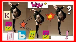Как сделать захват в кольцо❓Затяжка❗️ #гимнастика ✔️