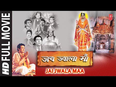 Xxx Mp4 Jai Jwala Maa I Watch Hindi Movie Online I GULSHAN KUMAR I GAJENDRA HAUHAN I BINDU DATA SINGH 3gp Sex