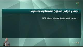 مجلس الشؤون الاقتصادية والتنمية يناقش التقرير الربعي لرؤية المملكة العربية السعودية 2030.