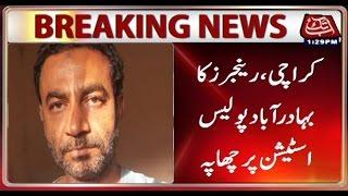 Karachi: Rangers' raid at Bahadurabad Police Station