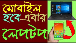 How to convert Android mobile into Computer Windows PC ||1|| Suman's Teach