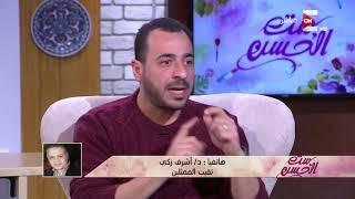 """مداخلة د. اشرف زكي - نقيب الممثلين لـ """"ست الحسن"""" ودعمه للنجوم الصاعدة"""