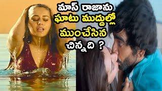 Rashi Khanna Lip Lock With Mass Raja Ravi Teja || Rashi Khanna In Touch Chesi Chudu || Movie Blends