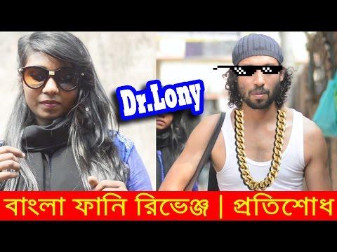 Bangla Funny Revenge Videos | Bangla Funny Video New 2017 | Dr Lony Bangla Fun