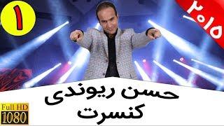 Hasan Reyvandi - Concert 2015 | حسن ریوندی - کنسرت 2015