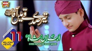 Syed Arsalan Shah - Tere Sadqay Mai Aqa - New Naat 2018 - Heera Gold