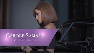 Carole Samaha - Mabrouk La Albi [Teaser] (2018) / كارول سماحة - مبروك لقلبي