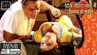Inra Ke Gehraai Ba | Dil Tohra Pyar Mein | Tarannum Malik Bhojpuri Hit Songs | Nav Bhojpuri
