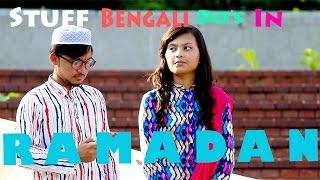Stuff Bengali Polapainz Do in Ramadan | Bangla Funny video | Bangla funny clips | Funny5 video