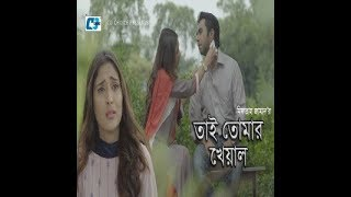 bangla new video song. boro chele natok