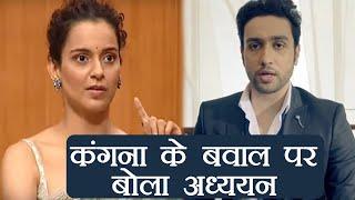 Adhyayan Suman REACTS on Kangana Ranaut Aap Ki Adalat Interview | FilmiBeat