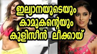 ഇല്യാനയുടെയും കാമുകന്റെയും കുളിസീൻ ലീക്കായി | Iliyana D'cruz Bath scene leaked