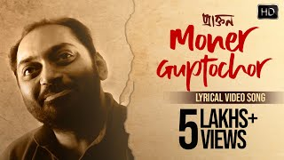 Praktan Bangla Movie | Moner Guptochar LYRICAL Song | Anindya Chatterjee,Prosenjit & Rituparna