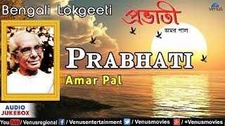 Prabhati : Best Bengali Lokgeeti   Singer - Amar Pal   Audio Jukebox