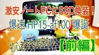 激安ノートPCにSSD換装! 爆速 HP 15-af100 爆誕 【前編】