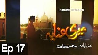 Meri Anaya - Episode 17 on Express Entertainment