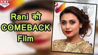इस Film से होगी Bollywood में Rani Mukherjee का Comeback