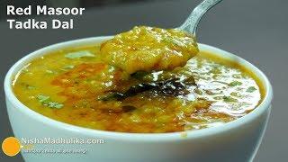 Lal Masoor Dal Tadka | लाल मसूर की दाल । Masoor Dal Recipe । Red Masoor daal