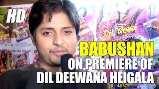 Babushan Mohanty on Premiere of Dil Deewana Heigala Odia Movie