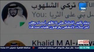 بالورقة والقلم - الديهي يفضح مراسلات خاصة بالمخابرات القطرية لبث الفتنة بالدول العربية المقاطعة لقطر